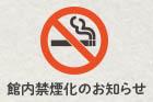 健康増進改正法に伴う禁煙化についてご案内