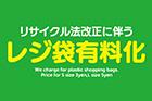 7月1日からレジ袋有料化のお知らせ